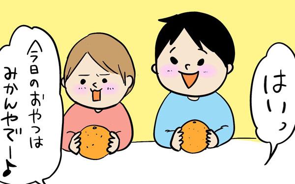 みかんの食べ方にも個性が出る! 兄弟の性格の違い