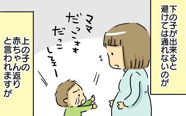 赤ちゃん返りの症状? 長女2歳と長男3歳の場合