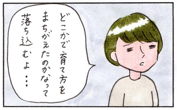 「今日怒りすぎだったなぁ…」っというママへ…そんな時こそ肩の力を抜いてみよう!【『まりげのケセラセラ日記 』】  Vol.7