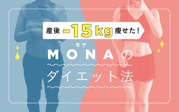 ダイエットで産後-15kg痩せた! 育児にダイエットを取り入れた例【産後-15kg痩せた! MONAのダイエット法 Vol.4】