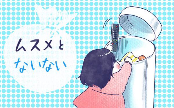 ムスメとないない【すくすくきろく@kita.acari 第25話】