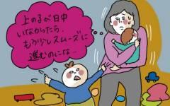 専業主婦もストレスフル! 「預けられない子育て」を経験した私の願い【コソダテフルな毎日 第60話】