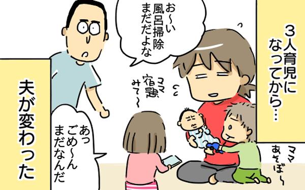 家事育児をしない夫がついに動いた! 男は3人目でようやく父になる説