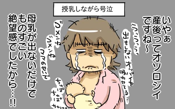 「母乳が出ない!」完母をあきらめて知った混合育児のメリット
