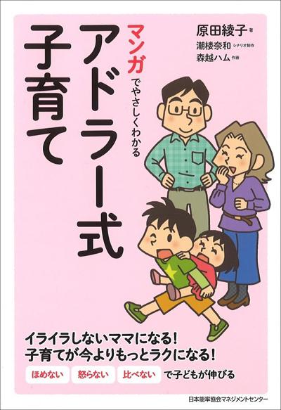 「子どもをほめる」ことの副作用にご用心!【子どもが伸びる「アドラー式子育て」2】