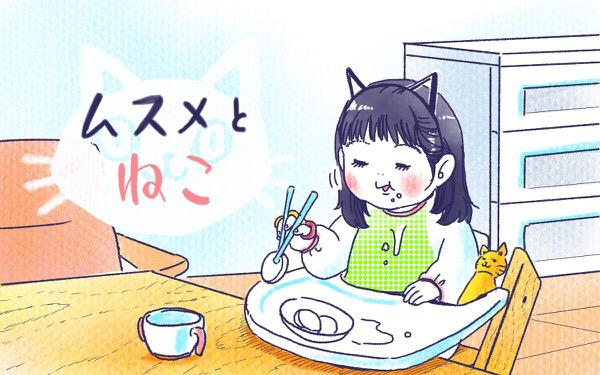 ムスメとねこ【ムスメと/北海道編 @kita.acari 第27話】
