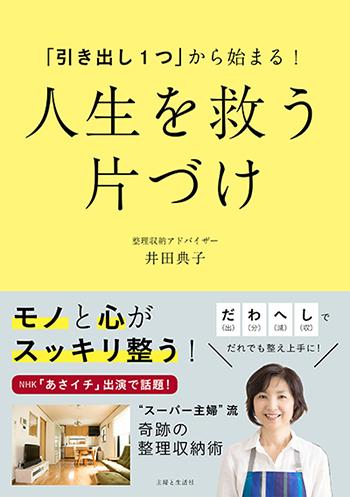 人生を救う片づけ/井田典子