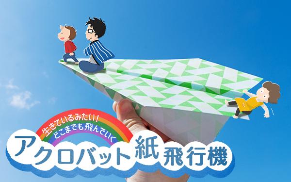 生きているみたい! どこまでも飛んでいくアクロバット紙飛行機