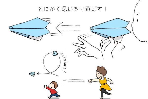 長方形 紙 飛行機