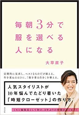 大草直子「3分でコーディネートが決まるクローゼット」の作り方