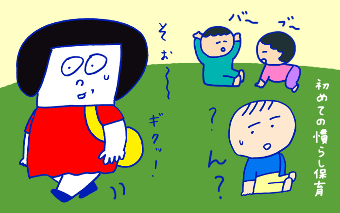 「初めての母子分離、慣らし保育スタート」 おかっぱちゃんの子育て奮闘日記 Vol.51