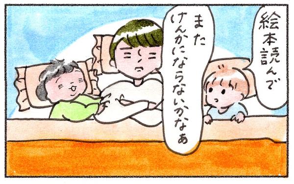絵本の読み聞かせに大苦戦・・そんな子どもが大喜びのひらめきアイデアとは!