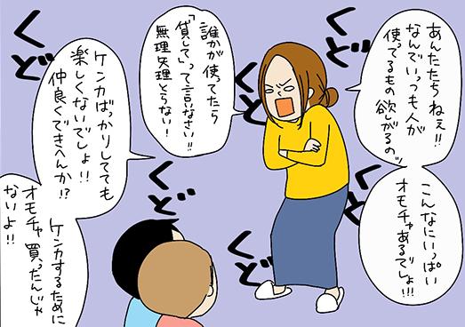 子どもの兄弟ケンカ、親のお説教は無意味…!?