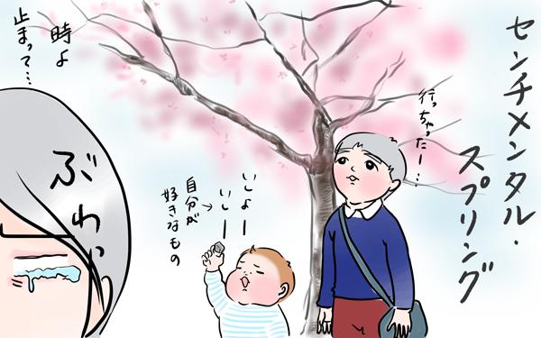 子どもの成長に涙…春は母をセンチメンタルにする