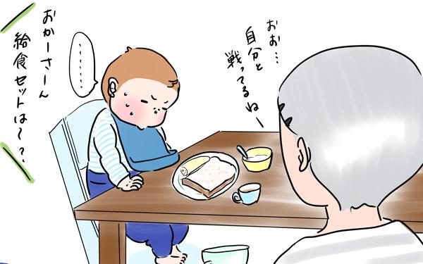 我慢できる子への道! ご飯を待つ2歳児の葛藤