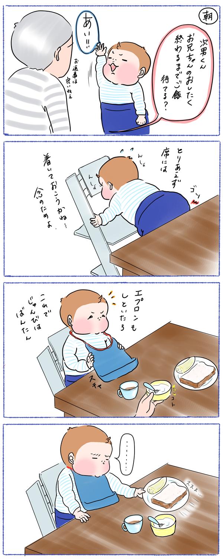 我慢できる子への道! ご飯を待つ2歳児の葛藤【笑いあり涙あり 男子3人育児 第21話】