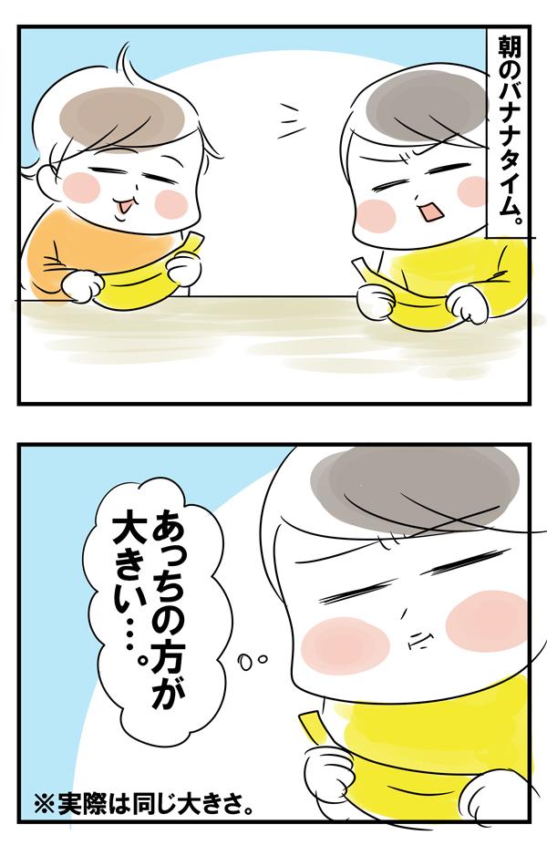 どっちのバナナが大きい? (実際は同じ大きさ)【めまぐるしいけど愛おしい、空回り母ちゃんの日々 第53話】