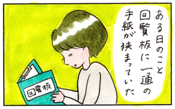 ある日突然届いた手紙…人と人を繋げる川柳の奥深さとは!?