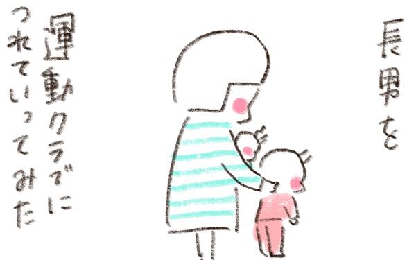 「他の子はできるのに、うちの子は…」他人と比べないはずだったけど
