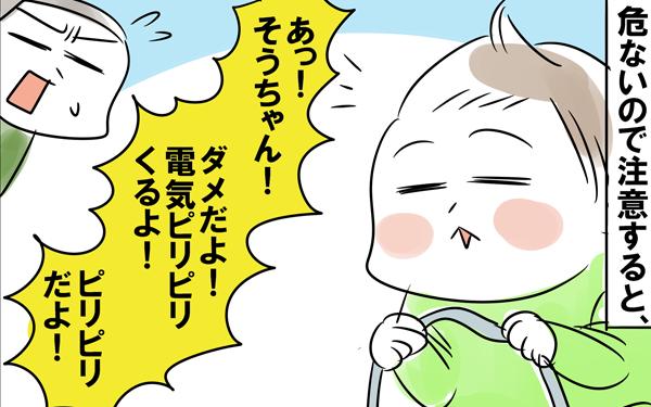 「危ないよ!」赤ちゃんのイタズラをめぐる親子の攻防