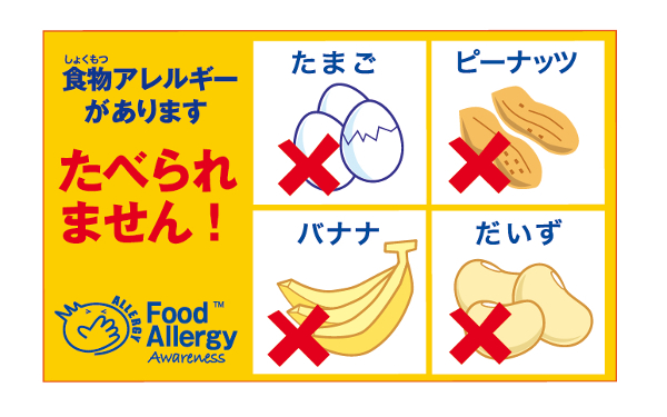 【医師監修】子どもの食物アレルギー専門医に聞く「食べられるようになる治療」