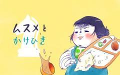 ムスメとぶどう【すくすくきろく@kita.acari 第40話】
