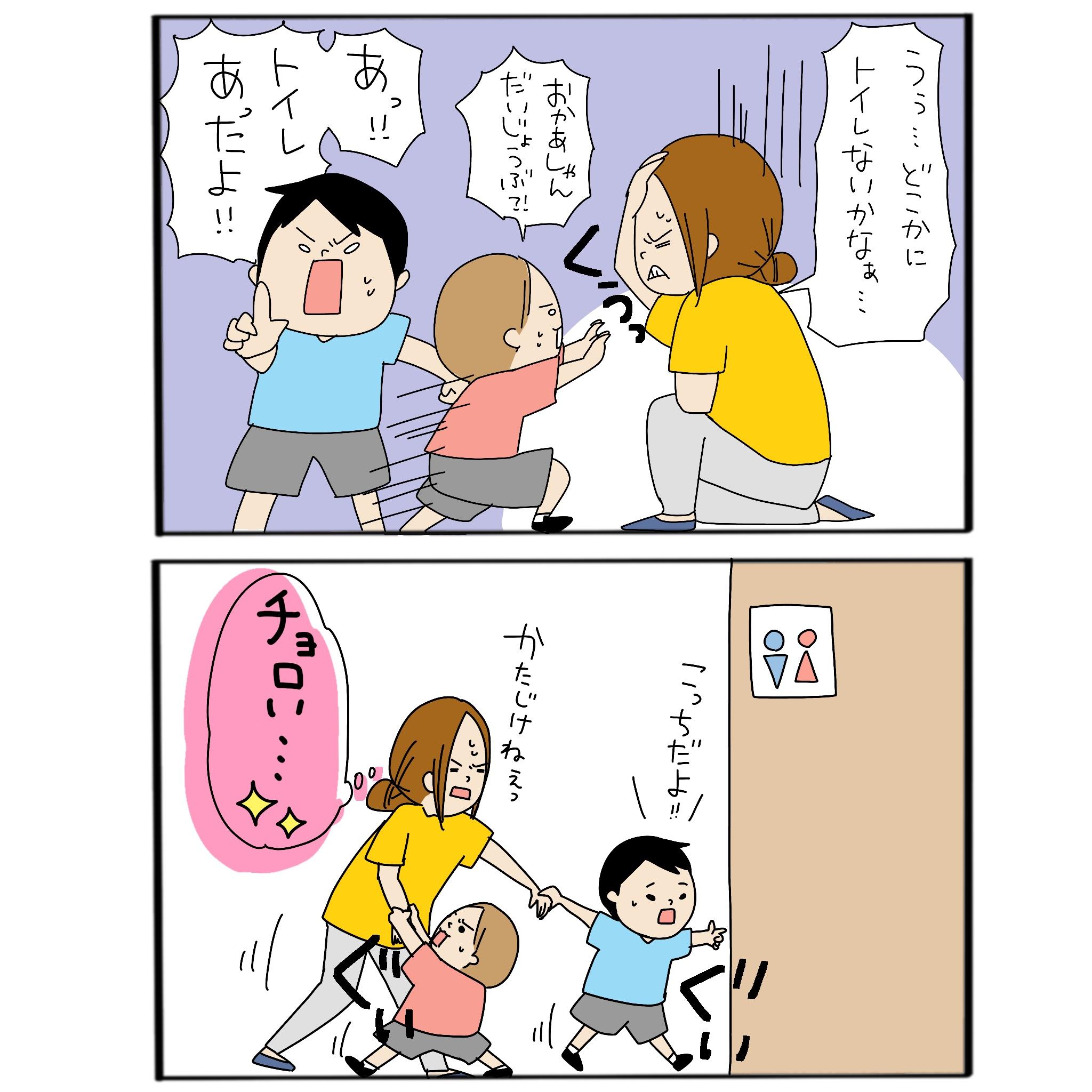 お願いだから今行って…! おでかけ中に有効だった、子どもをトイレへ誘うコツ【うちのアホかわ男子たち 第20話】