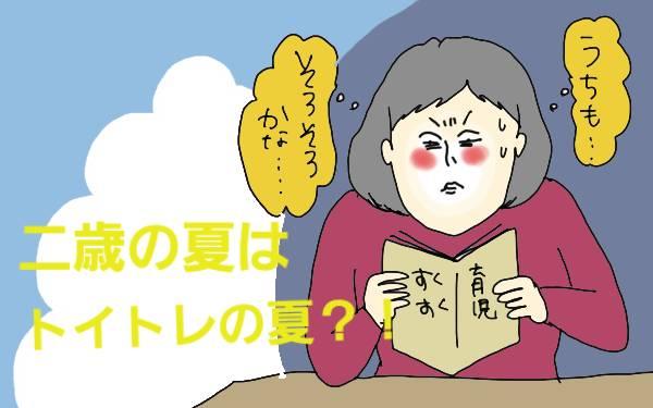 トイレトレーニング「いきなりパンツ手法」と3歳の悲劇