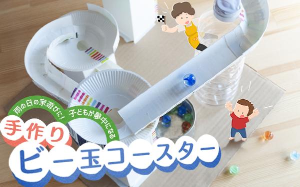 雨の日の家遊びに! 子どもが夢中になる手作りビー玉コースター
