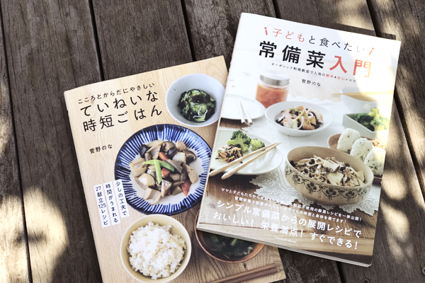 菅野さんの常備菜本『子どもと食べたい常備菜入門』(辰巳出版)、『ていねいな時短ごはん』(学研プラス)。