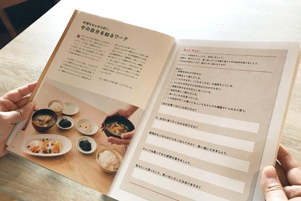 """菅野さんのすべての常備菜本には、自分の食の状況を分析できる """"ワーク"""" のページがついています。"""