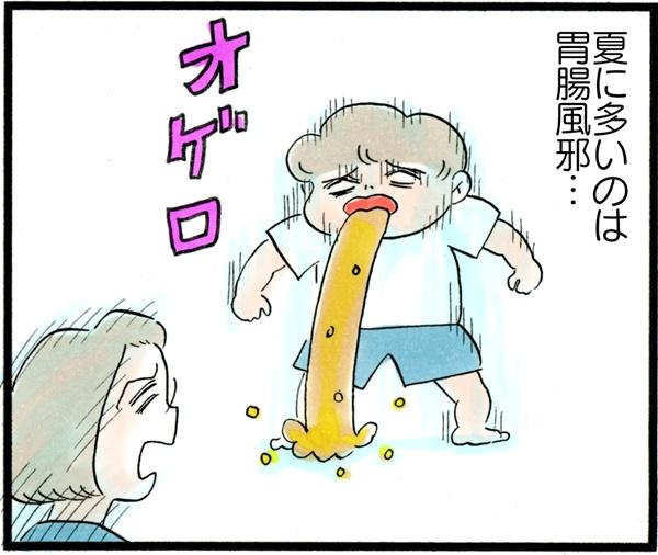突然のマーライオン吐き! 胃腸炎にみる息子の気づかい【荻並トシコのどーでもいいけど共感されたい! 第2話】