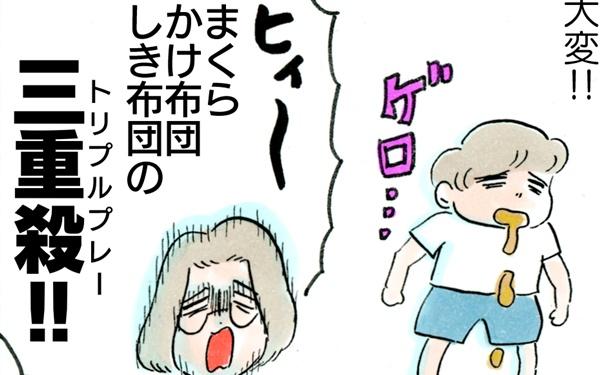 突然のマーライオン吐き! 胃腸炎にみる息子の気づかい