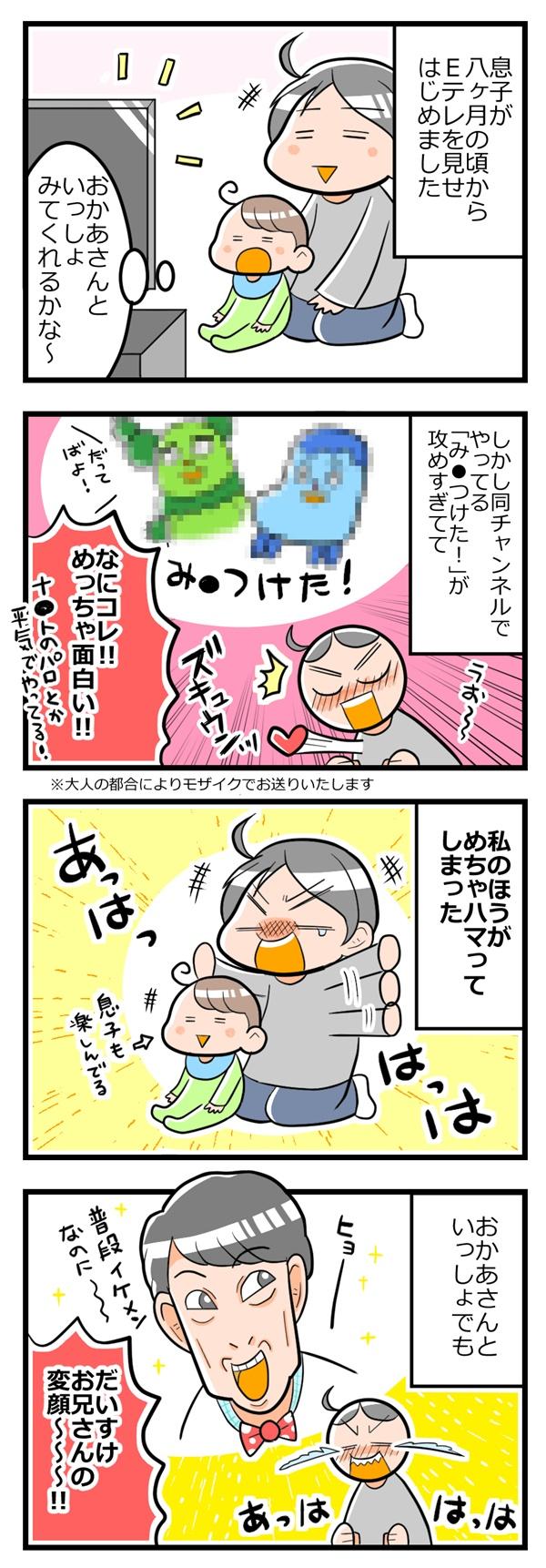 """Eテレにずきゅん! 大人にも刺さる""""攻めっぷり""""とは?【ヲタママだっていーじゃない! 第4話】"""