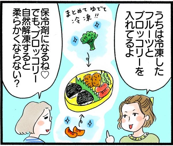 お弁当の簡単レシピ、ご近所ママたちに聞いてみた!【荻並トシコのどーでもいいけど共感されたい! 第4話】