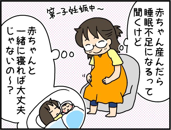 産後「思っていたのと全然違う!!」と感じた事とは