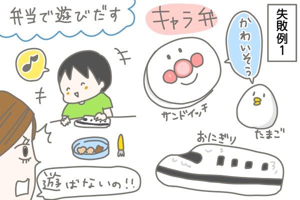 """1歳の保育園児のお弁当、完食必至な""""鉄板レシピ""""が生まれるまで【産後太りこじらせ母日記 第4話】"""