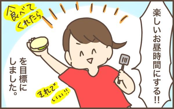 好き嫌いが多い子のお弁当に何いれる?【ぽんぽん家の2歳差育児 第4話】
