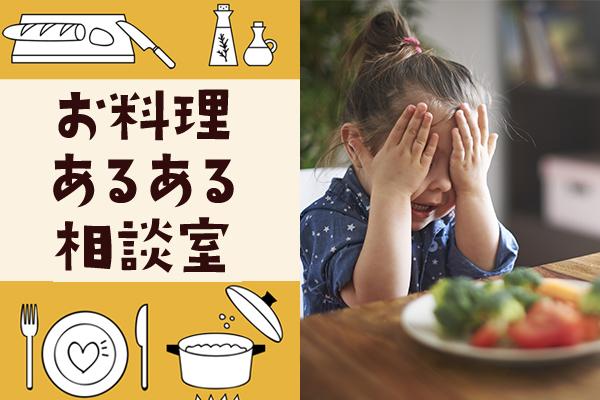 コーンやきゅうり、子どもが嫌いな野菜はどうしたら食べてくれる?