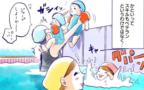 ムスメとプール【すくすくきろく@kita.acari 第38話】