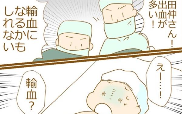 帝王切開後、まさかの大量出血に騒然…! 双子出産で痛感したこと