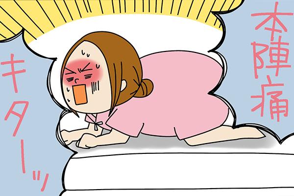 陣痛から出産まで39時間! ドラマの出産シーンは参考にならない