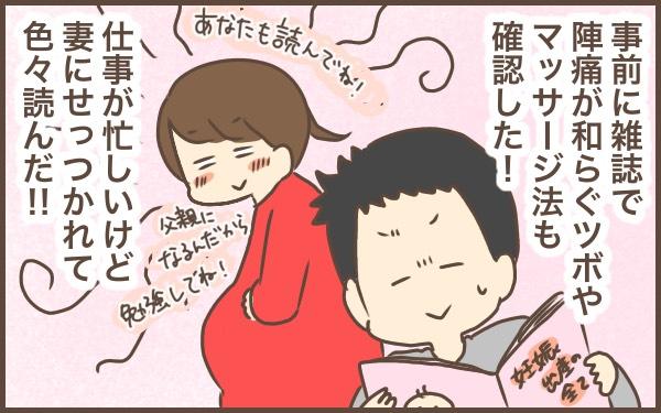 初めての出産はパパも緊張…! パパからみた出産体験記【ぽんぽん家の2歳差育児 第5話】
