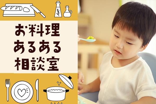 子どもが「食」に無関心…、もっと興味を持たせるには?