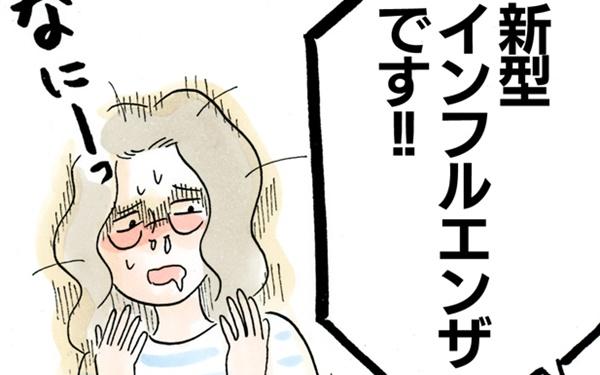 臨月にインフルエンザ陽性! 出産予定日直前の大ピンチ