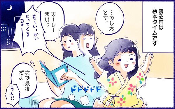 ムスメとうそ【ムスメと/北海道編 @kita.acari 第39話】
