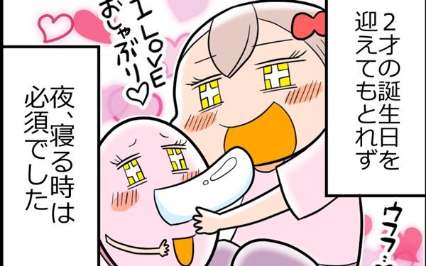 おしゃぶりがはずれない!? 添い乳がわりにしていたら娘の場合、大苦戦!