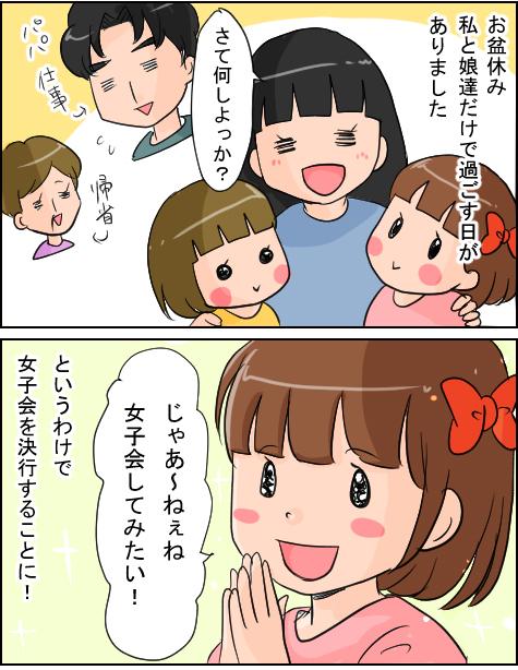 教えてあげたい出産後の幸せ! 娘たちと「女子会」で盛り上がる【いたって機嫌はわがまま 第4話】