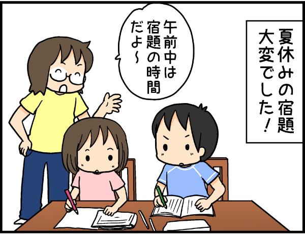 夏休みの宿題は親のトラウマ?! 小学生の自由研究も大変なのは親【4人の子ども育ててます 第11話】