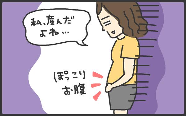 """妊娠前のジーンズがはけない! """"体型の崩れ""""に骨盤矯正は効くのか【メンズかーちゃん~うちのやんちゃで愛おしいおさるさんの物語~ 第43回】"""